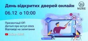6 грудня о 10 години на каналі NURE TV ми проводимо онлайн День відкритих дверей ХНУРЕ «On-line NURE»