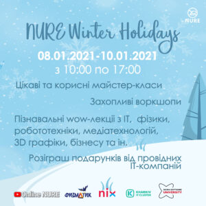 Профорієнтаційний заход «NURE Winter Holidays 2021»